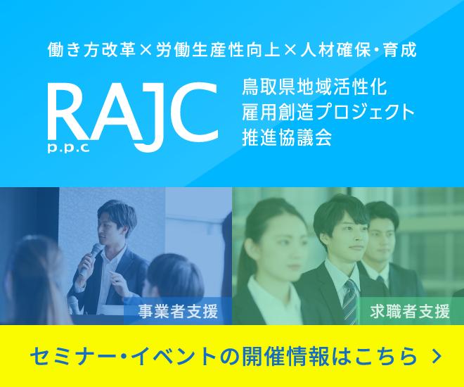 RAJC 鳥取県地域活性化雇用創造プロジェクト推進協議会 セミナー・イベントの開催情報はこちら