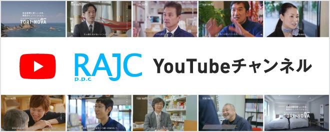 RAJC 鳥取県地域活性化雇用創造プロジェクト推進協議会 YouTubeチャンネル